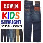エドウィン EDWIN キッズ J503 ストレート ジーンズ 120cm〜170cm ジュニア 男の子 女の子 子供服 ボーイズ デニム パンツ EDWIN-J503F