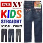 EDWIN エドウィン キッズ XV ストレート ジーンズ 120cm〜170cm ジュニア 男の子 女の子 子供服 ボーイズ デニム パンツ J403XV