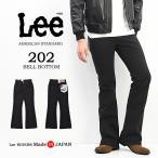 リー Lee  アメリカンスタンダード 202 ベルボトム ツイル素材 フレアー デニム 日本製 国産 メンズ ブーツカット 04202-75 ブラックツイル 送料無料