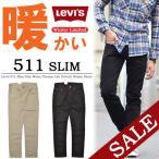 SALE リーバイス/Levi's STAY WARM 511 スリムフィット サーモライト カラーパンツ 暖パン 04511 カーキ ブラック 送料無料