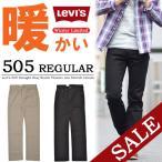 SALE リーバイス/Levi's STAY WARM 505 レギュラーストレート 股上深め サーモライト メンズ カラーパンツ 暖パン 00505 カーキ ブラック 送料無料