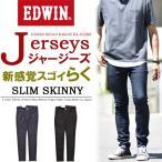 エドウィン EDWIN ジャージーズ スキニー ストレッチデニム 日本製 国産 ジーンズ パンツ  ジーパン メンズ スリム 細め ER22 送料無料