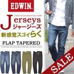SALE エドウィン EDWIN  ジャージーズ フラップ テーパード スゴーイらく デニム ジーンズ パンツ ERF32 日本製 国産 メンズ 送料無料