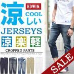 SALE エドウィン EDWIN 夏限定商品 ジャージーズ COOL クロップドパンツ 日本製 7分丈 涼しい メンズ クール ER73C 送料無料