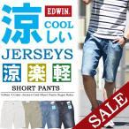SALE エドウィン EDWIN 夏限定商品 ジャージーズ COOL ショートパンツ ショーツ 短パン 涼しい メンズ クール ER63S 送料無料