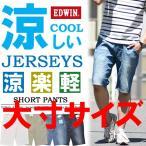エドウィン EDWIN 夏限定商品 大寸サイズ ジャージーズ COOL ショートパンツ 5分丈  涼しい メンズ クール ER63S 送料無料