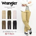 ラングラー/Wrangler ふつうのストレート カラーパンツ ストレッチ素材 メンズ WM0300 送料無料