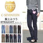 C17 C-SEVENTEEN レディース 股上ふつう スタンダードストレート EDWIN エドウィン シーセブンティーン C313 送料無料