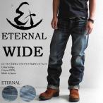 エターナル/ETERNAL 備中倉敷工房 ローライズ ボタンフライ ワイドフィット 日本製 ジーンズ メンズ 52094 送料無料