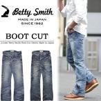 ベティスミス/Betty Smith メンズ エンジニアフレアー デニム 日本製 ブーツカット シューカット パンツ ジーンズ BIG SMITH ビッグスミス BSM-001 送料無料