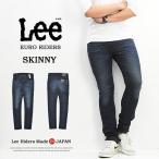 Lee リー EURO RIDERS スキニー ジーンズ 日本製 国産 ストレッチデニム ジーパン メンズ Lee LM0815-126 濃色ブルー 送料無料