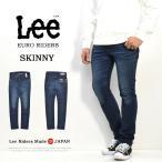 Lee リー EURO RIDERS スキニー ジーンズ 日本製 国産 ストレッチデニム ジーパン メンズ Lee LM0815-146 中色ブルー 送料無料