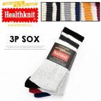 高袜 - Healthknit ヘルスニット 3P ソックス シンカーライン ロング 靴下 ロングソックス ハイソックス ロング丈 クルー丈 3足組 3足セット 3Pセット メンズ 191-3392