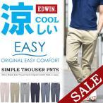 SALE エドウィン EDWIN 夏限定商品 シンプル トラウザー イージーパンツ 涼しい 日本製 メンズ COOL クール 涼しいパンツ アンクル丈 9分丈 ES701 送料無料