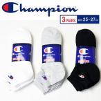 高袜 - Champion チャンピオン 3P ショートソックス Cロゴ 25〜27cm 靴下 3足セット メンズ CMSCH302