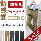 SALE エドウィン EDWIN ジャージーズ チノ ストレート チノパンツ スゴーイらく トラウザーパンツ メンズ EDWIN-ERK003 送料無料
