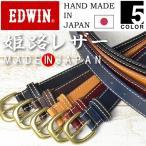 エドウィン/EDWIN 35mm幅 ステッチ レザーベルト 姫路レザー 日本製 メンズ 本革 シンプル カット可 QPER10 110856 送料無料