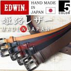 エドウィン/EDWIN 40mm幅 ロゴバックル レザーベルト 姫路レザー 日本製 メンズ 本革 ギャリソンベルト シンプル カット可 QPER10 110854 送料無料
