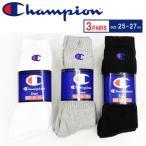 Champion チャンピオン 3P ロングソックス Cロゴ 25〜27cm 靴下 3足セット メンズ 定番 CMSCH001