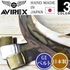 AVIREX アビレックス 35mm幅 アンティークバックル GIベルト カモフラ柄 ガチャベルト アヴィレックス 布ベルト 雑材 ミリタリーベルト 迷彩柄 カット可 AX7010