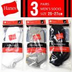 高袜 - へインズ HANES 3P ソックス 靴下 クォーターソックス 袋入り ミドル丈 3足組 メンズ パッケージ入り HMSCJ203