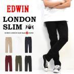 エドウィン EDWIN  406XV ロンドンスリム ストレッチ カラーパンツ 日本製 エドウイン EDWIN EX07 送料無料