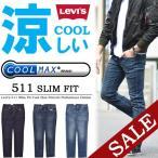 Levi's リーバイス 511 スキニーフィット クール素材 KEEP COOL ストレッチデニム パンツ ジーンズ 涼しい メンズ 涼しいパンツ 04511 送料無料