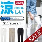 Levi's リーバイス 511 スキニーフィット クール素材 KEEP COOL ストレッチ カラーパンツ 涼しい メンズ 涼しいパンツ 04511 送料無料