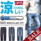 リーバイス Levi's 505 レギュラーストレート クール素材 KEEP COOL ストレッチデニム パンツ 股上深め 涼しい ジーパン メンズ 涼しいパンツ 00505 送料無料