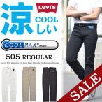 リーバイス Levi's 505 レギュラーストレート クール素材 KEEP COOL ストレッチカラーパンツ 股上深め 涼しい メンズ 涼しいパンツ 00505 送料無料
