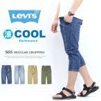 Levi's リーバイス 505 レギュラーフィット クロップドパンツ クール素材 KEEP COOL ストレッチ デニム ジーンズ 夏素材 メンズ 半端丈 7分丈 28229 送料無料