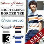 HOUSE OF BLUES ハウスオブブルース コットンUSA ボーダー柄 半袖Tシャツ マリン バスクシャツ USAコットン メンズ 714043