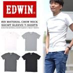 エドウィン/EDWIN リブ素材 半袖Tシャツ 無地 クルー