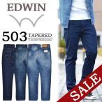 アウトレット EDWIN エドウィン 503 TAPERED テーパード デニム ジーンズ メンズ 503TP 送料無料 お買い得商品 数量限定