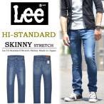 リー/Lee Hi-Standard スキニーパンツ ストレッチデニム レギンス スリム メンズ 日本製 LM0380-146 中濃色ブルー 送料無料