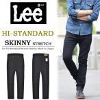 リー/Lee Hi-Standard スキニーパンツ ストレッチ素材 カラーパンツ レギンス スリム メンズ 日本製 LM0380-375 ブラックツイル 送料無料