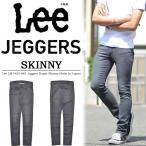 Lee リー JEGGERS SKINNY スキニー デニムレギンス レギンスパンツ メンズ 日本製 国産 LM1400-483 送料無料