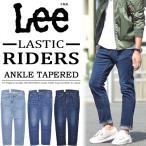 Lee リー RIDERS LASTIC アンクルテーパード デニム ジーンズ パンツ メンズ 日本製 国産 アンクル丈 9分丈 LM1203 送料無料