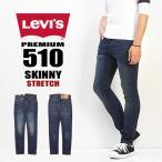 Levi's リーバイス 510 スキニーフィット ストレッチデニム ジーンズ パンツ ジーパン 定番 メンズ 05510-0737 ダークブルー 送料無料