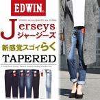Miss EDWIN エドウィン レディース ジャージーズ テーパード ヒモあり 日本製 国産 スゴーイらく デニム ジーンズ 定番 ER177L 送料無料