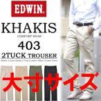 エドウィン EDWIN KHAKIS 大寸 大きいサイズ ツータック トラウザーパンツ チノパンツ 股上深め メンズ 形態安定 2タック KT0403 送料無料