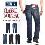 EDWIN エドウィン CLASSIC NOUVEAU ストレッチデニム レギュラーストレート パンツ ジーパン ジーンズ メンズ 快適 伸縮 SALE セール KU03 送料無料