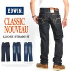 EDWIN エドウィン CLASSIC NOUVEAU ストレッチデニム