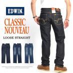 EDWIN エドウィン CLASSIC NOUVEAU ストレッチデニム ルーズストレート パンツ ジーパン ジーンズ メンズ 快適 伸縮 SALE セール  太め KU04 送料無料