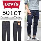 リーバイス/Levi's 501CT カスタムテーパード ボタンフライ デニム パンツ 18173-0006 ワンウォッシュ 送料無料