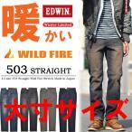 エドウィン EDWIN 大寸 大きいサイズ 秋冬限定 暖か 503 WILD FIRE ワイルドファイア ストレート 暖パン メンズ 股上深め 日本製 E503WF 送料無料