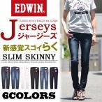 Miss EDWIN エドウィン レディース ジャージーズ スリムスキニー ヒモなし スゴーイらく デニム ジーンズ パンツ 日本製 ER116L 送料無料