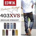 エドウィン EDWIN 403XVS レギュラーストレート アシンメトリーポケット デニム パンツ ジーンズ 日本製 メンズ ジーパン Gパン EXS413 送料無料