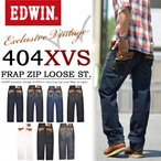 エドウィン EDWIN 404XVS フラップ・ジップ ルーズストレートデニム エドウイン デニム パンツ ジーンズ 日本製 メンズ EDWIN-EXS404 送料無料