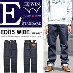 エドウィン/EDWIN E STANDARD ワイドストレート デニム ジーンズ 日本製 股上深め ED05-100 ワンウォッシュ 送料無料